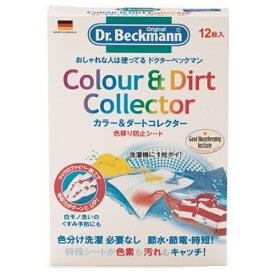 ドクターベックマン Dr.Beckmann カラー&ダートコレクター 色移り防止シート 12枚入り