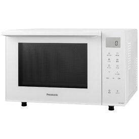 パナソニック Panasonic NE-FS300-W オーブンレンジ ホワイト [23L]