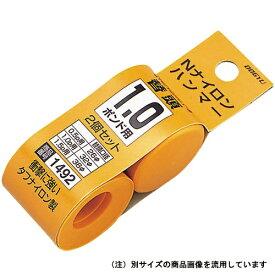 土牛産業 DOGYU ナイロンハンマー替頭0.5P0.5P