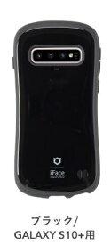 HAMEE ハミィ [GALAXY S10+専用]iFace First Classケース 41-909430 ブラック