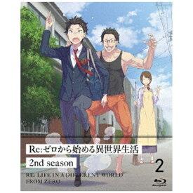 【2020年11月25日発売】 メディアファクトリー MEDIA FACTORY Re:ゼロから始める異世界生活 2nd season 2【ブルーレイ】