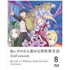 【2021年07月28日発売】 メディアファクトリー MEDIA FACTORY Re:ゼロから始める異世界生活 2nd season 8【ブルーレイ】