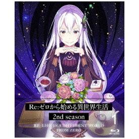 【2020年10月28日発売】 メディアファクトリー MEDIA FACTORY Re:ゼロから始める異世界生活 2nd season 1【DVD】