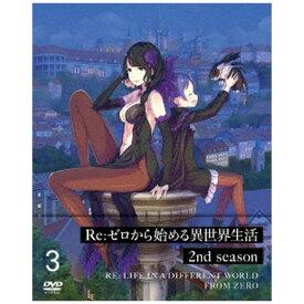 【2020年12月23日発売】 メディアファクトリー MEDIA FACTORY Re:ゼロから始める異世界生活 2nd season 3【DVD】