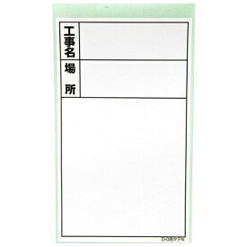 土牛産業 DOGYU ホワイトボード用替えシールD-0 タテ ヒヅケナシ D-0