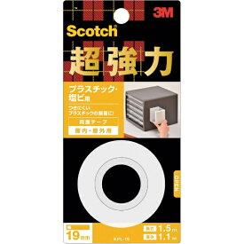 3Mジャパン スリーエムジャパン 3M スコッチ 超強力両面テープ プラスチック・塩ビ用 19mm×1.5m KPL-19