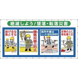 つくし工房 TSUKUSHI KOBO つくし コンビネーションメッシュ 絶滅しよう 墜落・転落災害 SY-303A