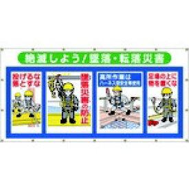 つくし工房 TSUKUSHI KOBO つくし コンビネーションシート 絶滅しよう 墜落・転落災害 SS-303A