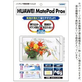 アスデック ASDEC HUAWEI MatePad Pro用 ノングレア画面保護フィルム3 NGB-HWPW09