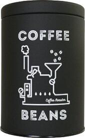 丸栄日産 ファボリコーヒーコンテナー ロースター ブラック JA2301