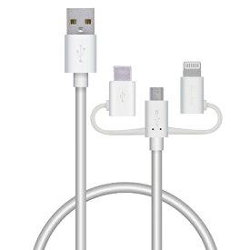 エレコム ELECOM スマートフォン用USBケーブル 3in1 microUSB+Type-C+Lightning 0.3m ホワイト MPA-AMBLCAD03WH [0.3m ※コネクタ含まず]