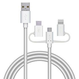 エレコム ELECOM スマートフォン用USBケーブル 3in1 microUSB+Type-C+Lightning 1.2m ホワイト MPA-AMBLCAD12WH [1.2m ※コネクタ含まず]