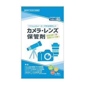 足柄製作所 カメラ・レンズ保管剤 ASS-SC002