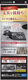 東洋アルミエコープロダクツ TOYO ALUMINIUM EKCO PRODUCTS 幅60用システムガスマットSOFT ブラック ブラック 23128