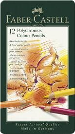 ファーバーカステル Faber-Castell Castell 9210 ポリ黒モス色鉛筆セット