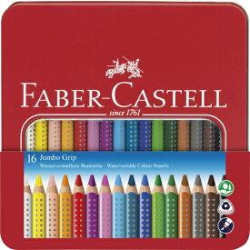 ファーバーカステル Faber-Castell Castell ジャンボグリップ色鉛筆セット