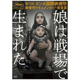 【2020年10月02日発売】 ハピネット Happinet 娘は戦場で生まれた【DVD】