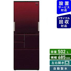 シャープ SHARP 冷蔵庫 プラズマクラスター冷蔵庫 レッド SJ-AW50G-R [5ドア /左右開きタイプ /502L][冷蔵庫 大型 両開き]《基本設置料金セット》
