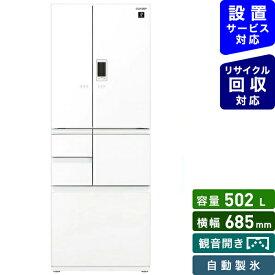 シャープ SHARP 冷蔵庫 プラズマクラスター冷蔵庫 ホワイト SJ-AF50G-W [6ドア /観音開きタイプ /502L]《基本設置料金セット》
