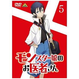 【2021年02月25日発売】 バンダイビジュアル BANDAI VISUAL モンスター娘のお医者さん 5 通常版【DVD】