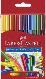 ファーバーカステル Faber-Castell 10本セット コネクターペン