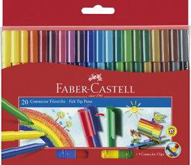 ファーバーカステル Faber-Castell 20本セット コネクターペン