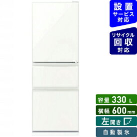 三菱 Mitsubishi Electric 《基本設置料金セット》MR-CG33TEL-W 冷蔵庫 CGシリーズ ナチュラルホワイト [3ドア /左開きタイプ /330L][冷蔵庫 大型]【zero_emi】