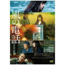 ハピネット Happinet 風の電話【DVD】 【代金引換配送不可】