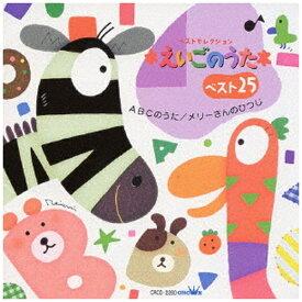 日本クラウン NIPPON CROWN えいごのうたベスト25〜ABCのうた/メリーさんのひつじ〜【CD】