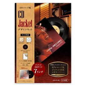 I-O DATA アイ・オー・データ 〔インクジェット〕CDジャケットデザインキット EPレコード風 CER-EP-IN01 [A4 /1シート /1面 /光沢]