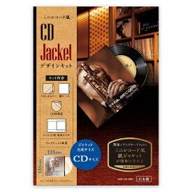 I-O DATA アイ・オー・データ 〔インクジェット〕CDジャケットデザインキット ミニレコード風 CER-CD-IN01 [A4 /1シート /1面 /光沢]