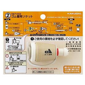 カクダイ KAKUDAI ゴム管用ソケット 587-003