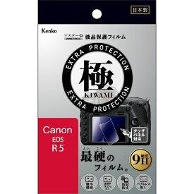 ケンコー・トキナー KenkoTokina マスターGフィルム KIWAMI キヤノン EOS R5用 KLPK-CEOSR5
