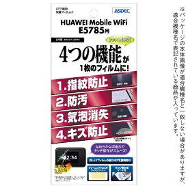 アスデック ASDEC HUAWEI Mobile WiFi E5785用 AFP画面保護フィルム3 ※2枚入
