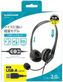 多摩電子工業 Tama Electric TSH70UK ヘッドセット [USB /両耳 /ヘッドバンドタイプ]