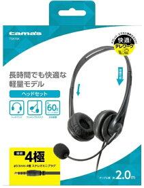 多摩電子工業 Tama Electric TSH70K ヘッドセット [φ3.5mmミニプラグ /両耳 /ヘッドバンドタイプ]