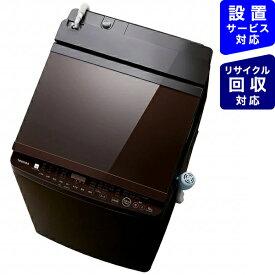 東芝 TOSHIBA AW10SV9T タテ型洗濯乾燥機 ZABOON(ザブーン) グレインブラウン [洗濯10.0kg /乾燥5.0kg /ヒーター乾燥(排気タイプ)][洗濯機 10kg]