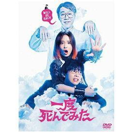 松竹 Shochiku 一度死んでみた 通常版【DVD】 【代金引換配送不可】