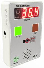 イービストレード 非接触型赤外線温度計測器 IRTD08 [赤外線式]
