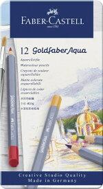 ファーバーカステル Faber-Castell ゴールドファーバーアクア水彩色鉛筆セット 12色