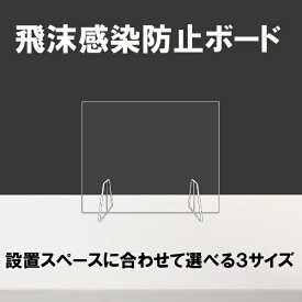 万丈 VANJOH 飛沫感染防止ボード W600×H500 630170