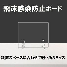 万丈 VANJOH 飛沫感染防止ボード W1200×H500 630172