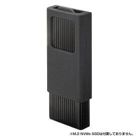 センチュリー Century Corporation CRM2NVEC NVMe裸族の専用ケース ブラック [NVMe /1台 /M.2対応]