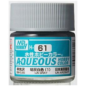 GSIクレオス GSI Creos 水性ホビーカラー H61 明灰白色(1)