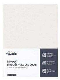テンピュール TEMPUR 【マットレスカバー】スムースマットレスカバー フィットタイプ ダブルサイズ(厚み3.5〜7cm対応/ベージュ)