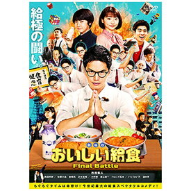 アメイジングDC Amazing D.C. 劇場版 おいしい給食 Final Battle【DVD】 【代金引換配送不可】