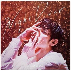 【2020年08月26日発売】 アミューズソフトエンタテインメント 【特典付き】三浦春馬/ Night Diver 通常盤【CD】