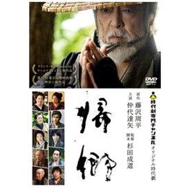 【2020年10月21日発売】 ハピネット Happinet 帰郷【DVD】