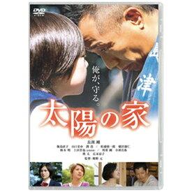 ハピネット Happinet 太陽の家【DVD】 【代金引換配送不可】
