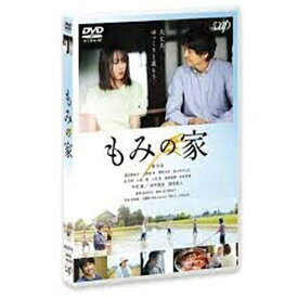 バップ VAP もみの家【DVD】